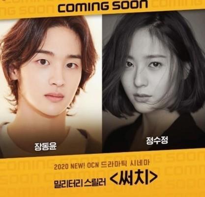 <드라마> OCN 써치-밀리터리 스릴러 10월방송예정 | 블로그