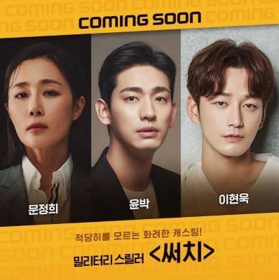 드라마 써치 인물관계도 OCN드라마 장동윤 정수정 윤박 이현욱 캐스팅 활약이 기대가 되네요 | 블로그