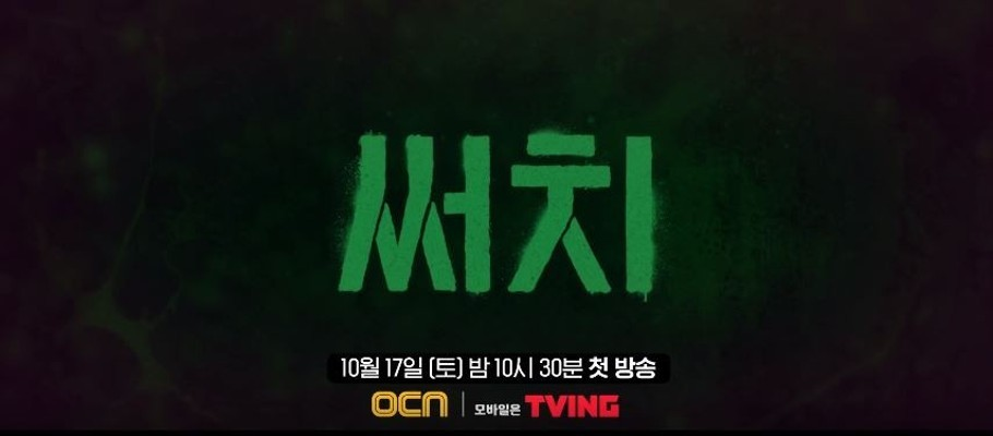 OCN 토일드라마 '써치' 밀리터리 미스터리 드라마 크리스탈 정수정, 윤박, 장동윤 써치인물관계도 줄거리 | 블로그