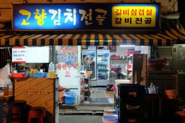 생생정보 김치만두전골 부산 고향김치전골   블로그