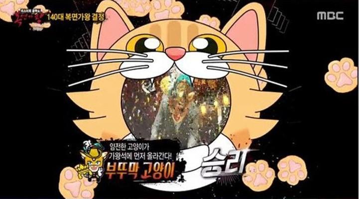 [복면가왕] 부뚜막 고양이 - 물어본다, 부뚜막 고양이 4연승 [듣기, 노래가사, LV] | 블로그