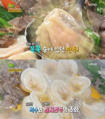 '생생정보' 만두전골 맛집, 1인분에 단돈 8000원···하남 '만두집'   포토뉴스