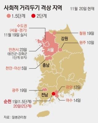 순천, 전국 첫 2단계 격상…수도권도 200명 넘으면 검토[fn그래pic] | 포토뉴스
