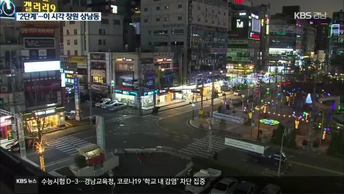 사회적 거리두기 2단계, 평일 첫날 창원 도심은? | 포토뉴스