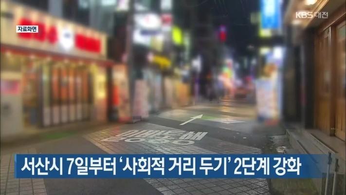 서산시 7일부터 '사회적 거리 두기' 2단계 강화 | 포토뉴스