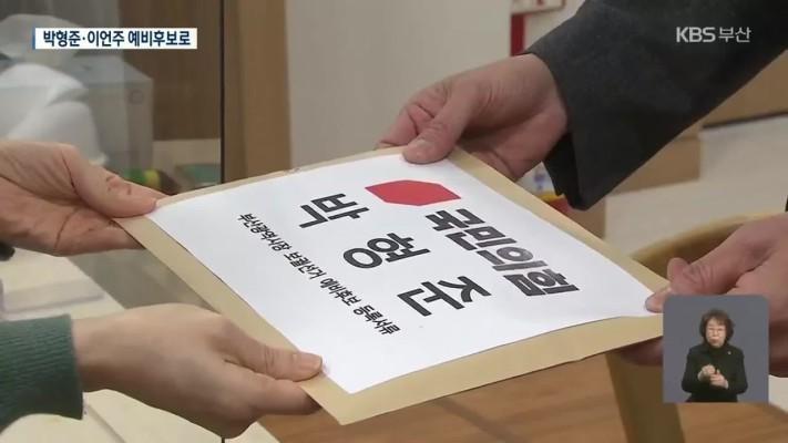 박형준·이언주 예비후보로…서병수 의원 '고심중' | 포토뉴스