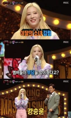 """'복면가왕' 풍선껌=이달의 소녀 김립 """"강승윤 만남에 너무 떨렸다""""   포토뉴스"""