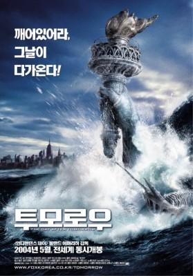 """<투모로우> 포스터 대공개 """"실감나는 충격 현장!""""   포토뉴스"""
