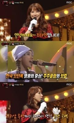 '복면가왕' 탱고=주주클럽 주다인..야발라바히기야 3R 승리[별별TV] | 포토뉴스
