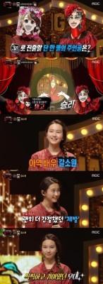 '복면가왕' 순정만화 정체는 갈소원…위너 강승윤