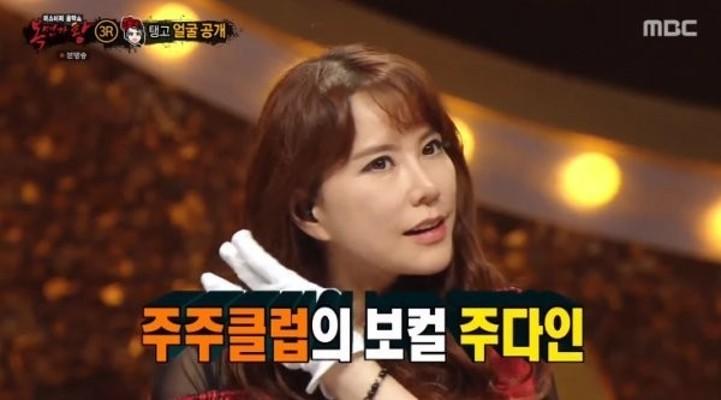 '복면가왕' 탱고=주주클럽 주다인…야발라바히기야 가왕전 진출 | 포토뉴스