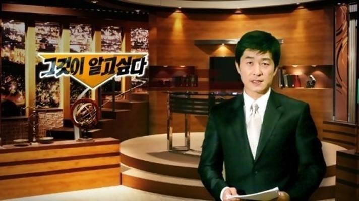 '그것이 알고싶다', 10일 '위험한 소문 찌라시' 방송 | 포토뉴스