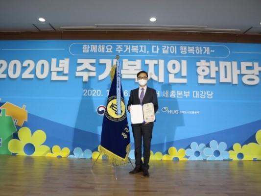 종근당고촌재단, 국무총리 표창···주거복지 향상 공로 | 포토뉴스