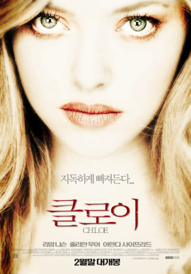 영화 '클로이', 티저 포스터 공개 | 포토뉴스