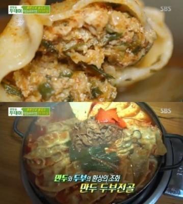 만두두부전골 맛집, 만두와 두부의 환상적인 조합 (생방송투데이)   포토뉴스