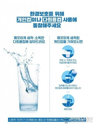 충남 천안시, 사회적 거리두기 단계별 1회용품 사용규제 | 포토뉴스