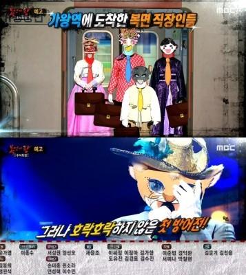 '복면가왕' 양요섭 추정 부뚜막 고양이, 잘났어 정말·맷돌·장구소녀·각시탈과 맞대결 | 포토뉴스