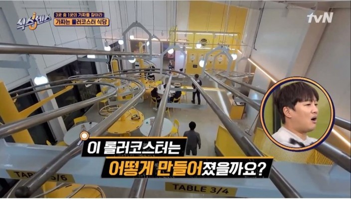 '식스센스' 8회, 역대급 스케일 롤러코스터 햄버거 식당→30일 제작 과정 공개 | 포토뉴스