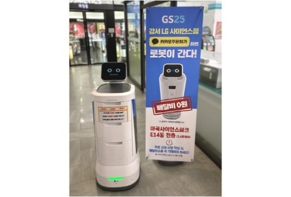 LG 클로이 서브봇, 스스로 엘베 타고 편의점 상품 배송한다 | 포토뉴스