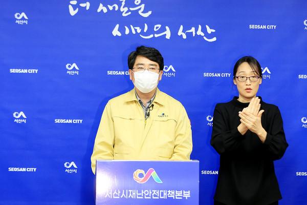 서산시 코로나19와 전쟁...사회적 거리두기 2단계 행정명령 발령 | 포토뉴스