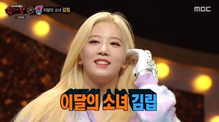 '복면가왕' 풍선껌은 이달의소녀 김립