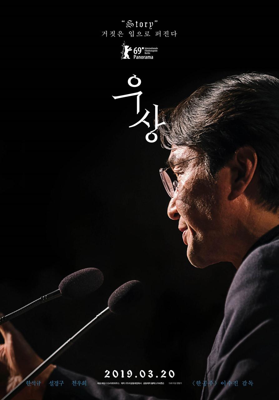 ترجمة فيلم الجريمة والغموض الكوري Idol