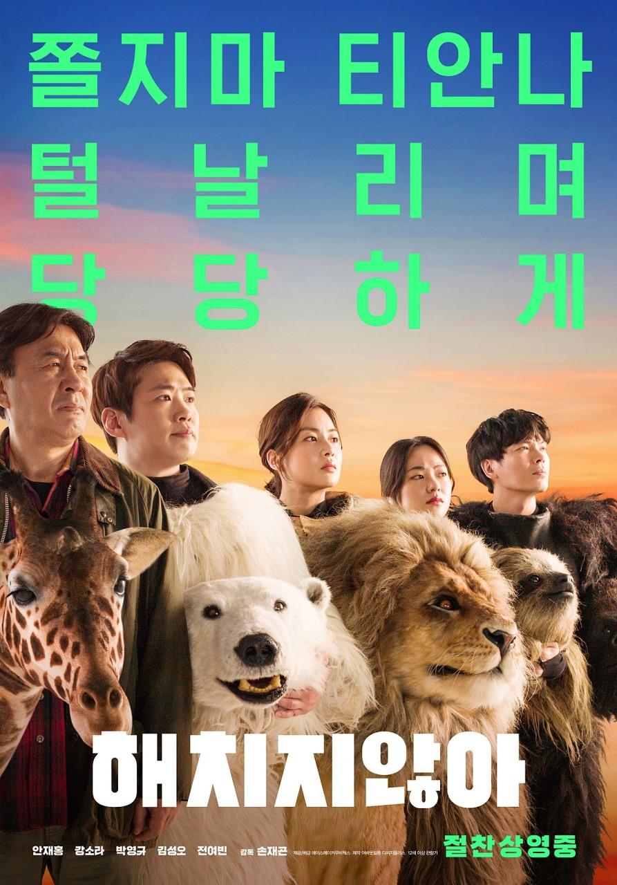 ترجمة فيلم الدراما والكوميديا الكوري Secret Zoo