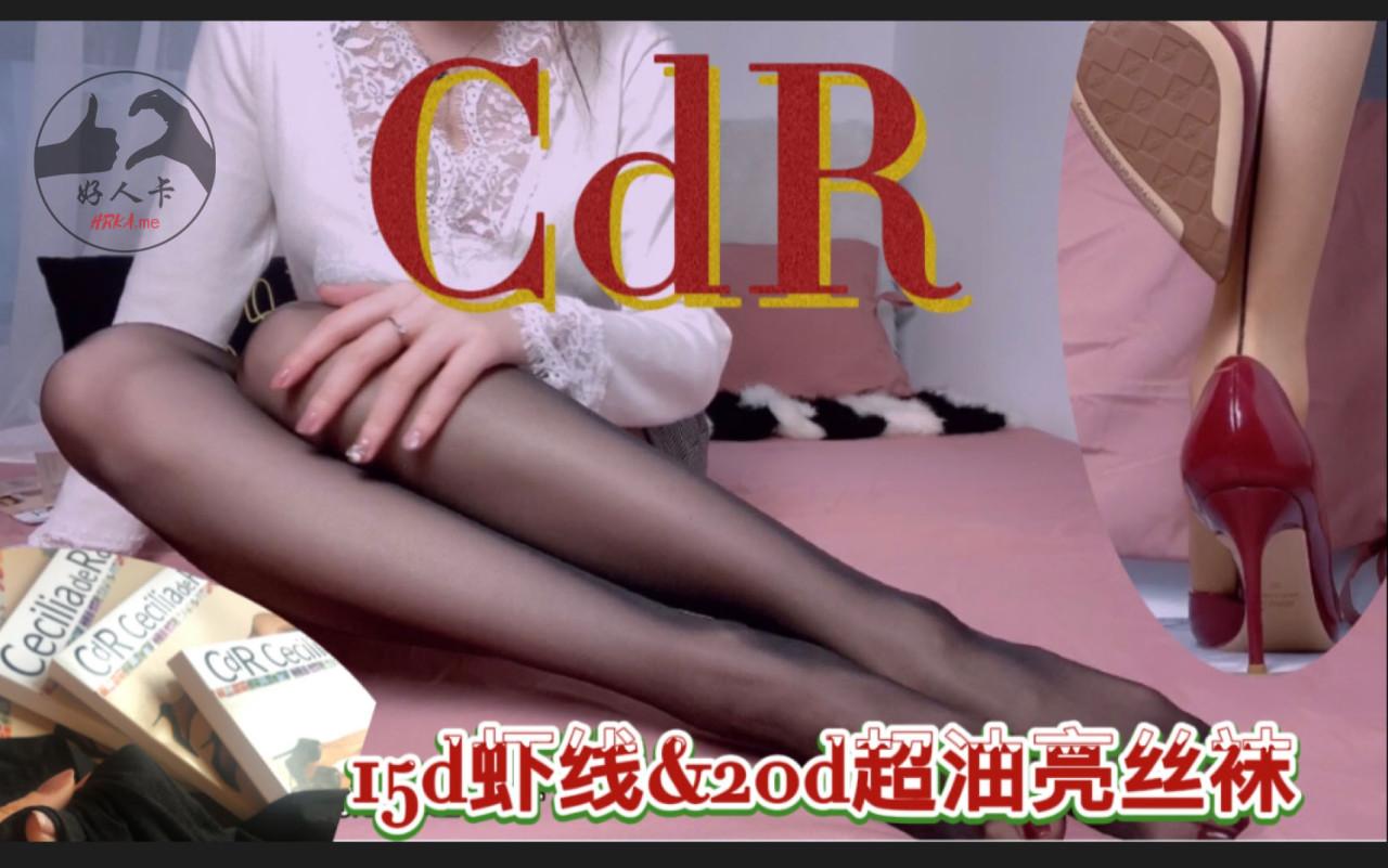 B站丝袜测评:女生学搭配,男生看美腿-好人卡