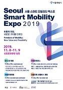 2019 서울 스마트 모빌리티 엑스포