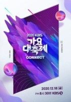 2020 KBS 가요대축제