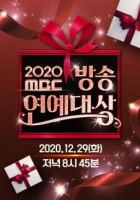 2020 MBC 방송연예대상