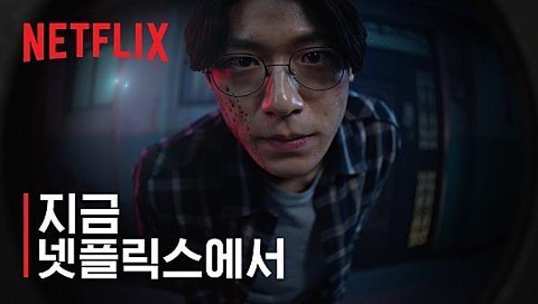 [Netflix] 스위트홈   오늘 공개 - Netflix Korea