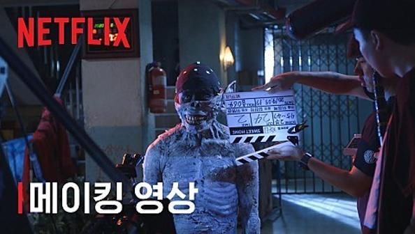[Netflix] 스위트홈   스위트홈을 완성하다 - Netflix Korea