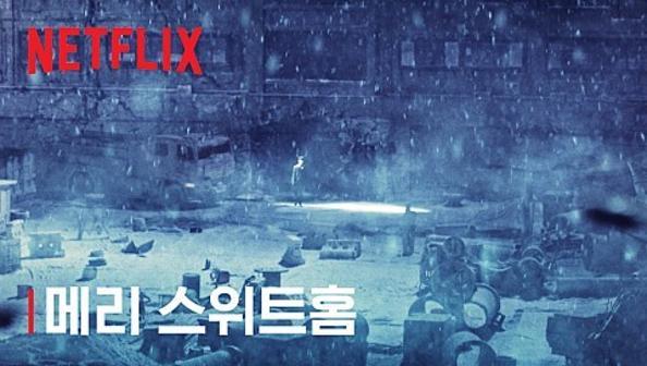 [Netflix] 스위트홈   집 밖은 위험해 - Netflix Korea