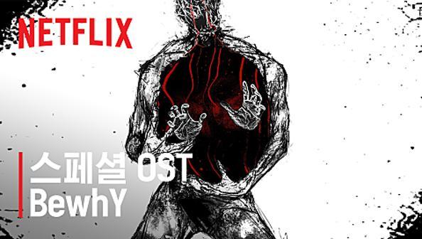 [Netflix] 스위트홈 X 비와이   스페셜 OST - 나란히 - Netflix Korea
