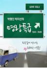 박영진, 박지선의 명랑특급