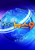 KBS 뉴스 9