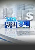 SBS 생활경제