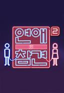 연애의 참견시즌2