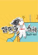 황금어장-라디오스타