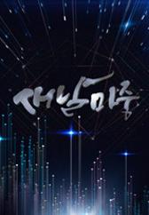 제야음악회 2021 새날마중