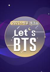 스페셜 토크쇼 Let's BTS
