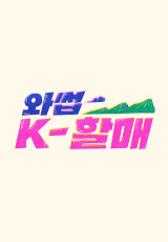 와썹 K-할매
