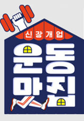 신장개업 운동 맛집