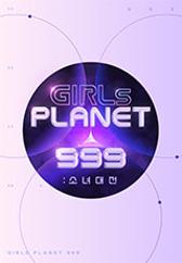 걸스플래닛999 : 소녀대전