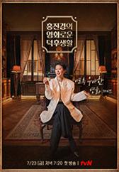 홍진경의 영화로운 덕후생활