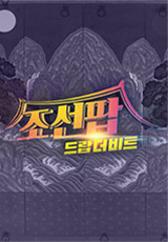 조선팝, 드랍 더 비트