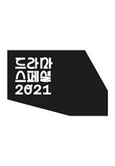 KBS 드라마 스페셜 2021