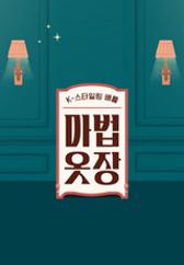K-스타일링 배틀 마법옷장