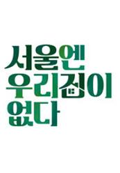 서울엔 우리집이 없다